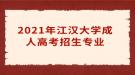2021年江汉大学成人高考招生专业