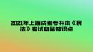 2021年上海成考专升本《民法》考试必备知识点—民事权利的分类