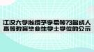 江汉大学拟授予李易等73名成人高等教育毕业生学士学位的公示