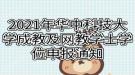 2021年华中科技大学成教及网教学士学位申报通知
