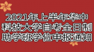 2021年上半年华中科技大学自考全日制助学班学位申报通知