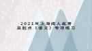 2021年上海成人高考高起点《语文》专项练习:病句