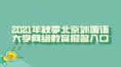 2021年秋季北京外国语大学网络教育报名入口