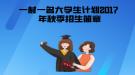 """2017年秋季国开""""一村一名大学生计划""""招生简章"""