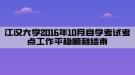 江汉大学2016年10月自学考试考点工作平稳顺利结束