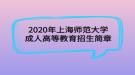 2020年上海师范大学成人高等教育招生简章