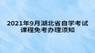 2021年9月湖北省自学考试课程免考办理须知