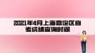 2021年4月上海嘉定区自考成绩查询时间
