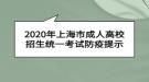 2020年上海市成人高校招生统一考试防疫提示