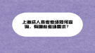 上海成人高考考场如何查询,有哪些考场要求?
