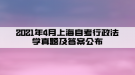 2021年4月上海自考行政法学真题及答案(部分)