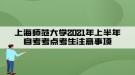 上海师范大学2021年上半年上海自考考点考生注意事项