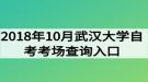 2018年10月武汉大学自考考场查询入口
