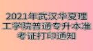 2021年武汉华夏理工学院普通专升本准考证打印通知
