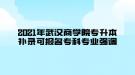 2021年武汉商学院专升本补录可报名专科专业强调