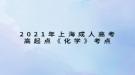 2021年上海成人高考高起点《化学》考点:分子、原子、离子、元素、化合价