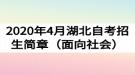 2020年4月湖北自考招生简章(面向社会)