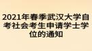 2021年春季武汉大学自考社会考生申请学士学位的通知