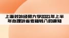上海对外经贸大学2021年上半年办理外省考籍转入的通知