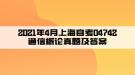 2021年4月上海自考04742通信概论真题及答案