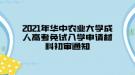 2021年华中农业大学成人高考免试入学申请材料初审通知