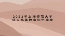 2021年上海师范大学成人高等教育招生简章