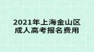 2021年上海金山区成人高考报名费用公布