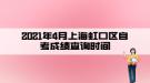 2021年4月上海虹口区自考成绩查询时间