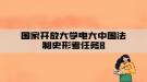 国家开放大学电大中国法制史形考任务8