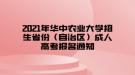 2021年华中农业大学招生省份(自治区)成人高考报名通知
