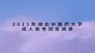 2021年湖北中医药大学成人高考招生简章