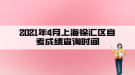 2021年4月上海徐汇区自考成绩查询时间