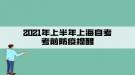 注意!2021年上半年上海自考考前防疫提醒