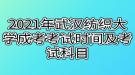 2021年武汉纺织大学成考考试时间及考试科目