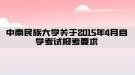 中南民族大学关于2015年4月自学考试报考要求