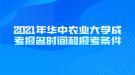 2021年华中农业大学成考报名时间和报考条件