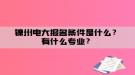 锦州电大报名条件是什么?有什么专业?