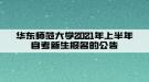 华东师范大学2021年上半年自考新生报名的公告