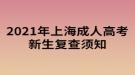 2021年上海成人高考新生复查须知