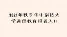 2021年秋季华中科技大学远程教育报名入口