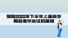 领取2020年下半年上海商学院自考毕业证的通知