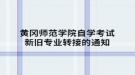 黄冈师范学院自学考试新旧专业转接的通知