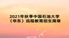 2021年秋季中国石油大学(华东)远程教育招生简章