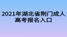 2021年湖北省荆门成人高考报名入口