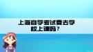 上海自学考试要去学校上课吗?