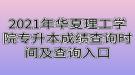 2021年武汉华夏理工学院专升本成绩查询时间及查询入口