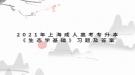 2021年上海成人高考专升本《生态学基础》习题及答案(1)