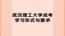 武汉理工大学成考学习形式与要求