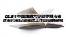 2018年中国地质大学秋季期末考试考风考纪和考试工作自查的通知