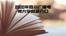 2020年四川广播电视大学报名入口